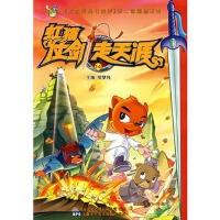 《虹猫蓝兔七侠传》第二部:虹猫仗剑走天涯(全20册每套) 贺梦凡 9787539736198