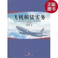 【旧书二手书85成新】飞机租赁实务(修订版)/谭向东 著/中信出版社
