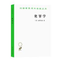 犯罪学 [意]加罗法洛 著 耿伟 王新 译(汉译名著本)商务印书馆