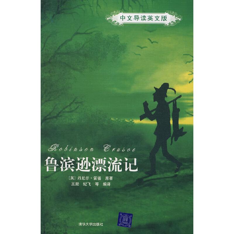 鲁滨逊漂流记(中文导读英文版)