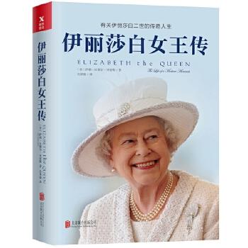 """伊丽莎白女王传(新版) 她25岁即位,至今已在位超过60年; 她历经波澜起伏,却始终守口如瓶,对外保持着永恒的神秘…… 她,就是英国女王伊丽莎白二世 翻开这本书,一探女王""""超长待机""""的秘密"""
