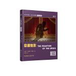 床头灯英语・5000词读物(英汉对照):歌剧魅影