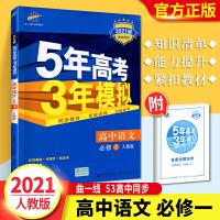 五年高考三年模拟高中语文必修一 人教版RJ 2021高考曲一线5年高考3年模拟 五三语文必修1练习册 高一高1上册同步学