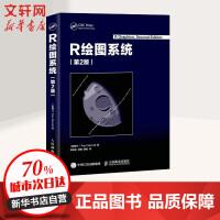 R绘图系统(第2版) 人民邮电出版社
