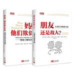 儿童社交的爱与痛(套装全2册)[精选套装]