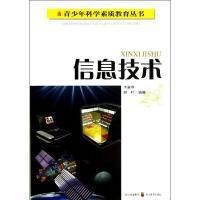 信息技术/青少年科学素质教育丛书 韦富章//胡叶