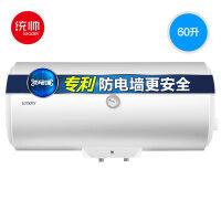 统帅 电热水器 LEC6001-20X1 50升防电墙速热型电热水器 海尔出品