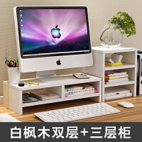 电脑显示器办公台式桌面增高架子底座支架桌上键盘收纳垫高置物架 三层柜