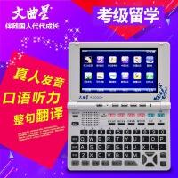 文曲星A6000+电子词典朗文辞典翻译高中学习机大屏真人发音无游戏