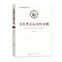 �R克思主�x信仰十�v(�o念�R克思�Q辰200周年)