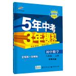 五三 初中数学 八年级上册 北师大版 2020版初中同步 5年中考3年模拟 曲一线科学备考
