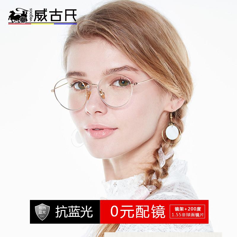 威古氏防辐射防蓝光眼镜手机电脑护目镜女复古圆框平光镜近视框防蓝光 防辐射 新品上新