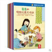 正版包邮 套装12册 乐乐趣儿童绘本故事书露露的成长故事 2-4 4-6岁 温馨睡前绘本 解读儿童内心世界 培养情商