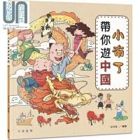 小布丁带你游中国 港台原版 洋洋兔 中华教育出版社 漫画绘本 历史地理