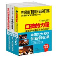 畅销套装-美国三大名校的创新创业课:哈佛的创意课+沃顿的营销创新课+普林斯顿的思维课(共3册)