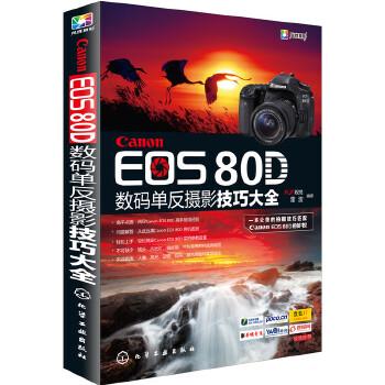 80D数码单反摄影技巧大全(pdf+txt+epub+azw3+mobi电子书在线阅读下载)