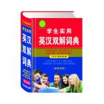 新课标实用英汉双解词典 双色印刷(详解常用动词 辨析易混近义词  双语知识窗  提升英语自学能力)