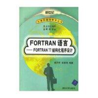 【旧书二手书9成新】FORTRAN语言FORTRAN 77结构化程序设计 谭浩强,田淑清著 9787302006237