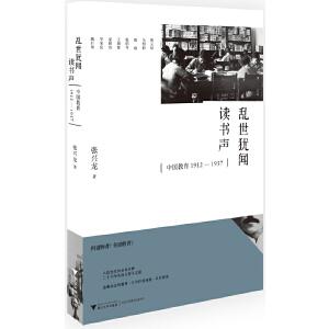 乱世犹闻读书声:中国教育1912─1937(何谓师者?何谓教育?对民国教育的追溯和探索,才能对时下饱受诟病的应试教育有所补益)预计11月25日到货