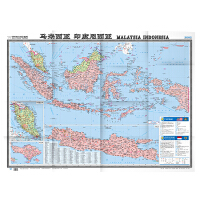 世界热点国家地图・马来西亚 印度尼西亚(大字版)(大比例尺1:4700000、)