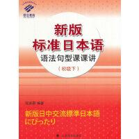 (初级下)新版标准日本语语法句型课课讲