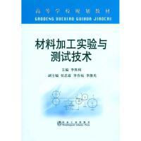 材料加工实验与测试技术(高等)\李胜利 冶金工业出版社