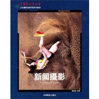 新闻摄影 中国摄影出版社