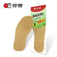 珍誉薄荷清爽鞋垫可剪裁透气吸汗鞋垫夏季男女士鞋垫子添加薄荷原叶