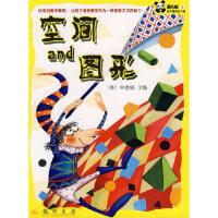 【旧书二手书9成新】单册 空间和图形――黑白熊数学童话练习簿 (韩)申德镐 9787508813066
