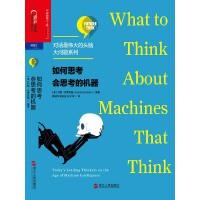 如何思考��思考的�C器