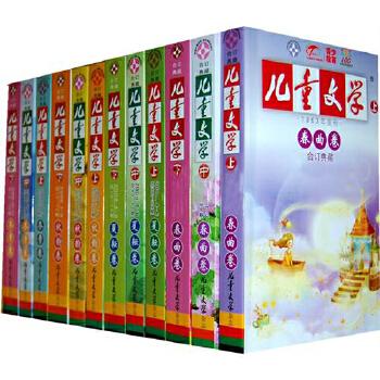 2011年《儿童文学》全年合订本