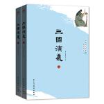 三国演义(上下册)【四大名著普及读本・2019年精校精注全新版】