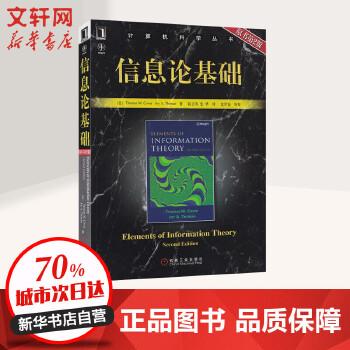 信息论基础(原书第2版) THOMAS M.COVER 【文轩正版图书】