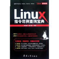 Linux指令范例查询宝典 郝朝阳//管文蔚