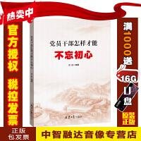 2019党建书籍 党员干部怎样才能不忘初心 北京日报出版社