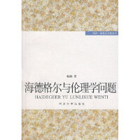 【新书店正版】海德格尔与伦理学问题韩潮同济大学出版社9787560834672