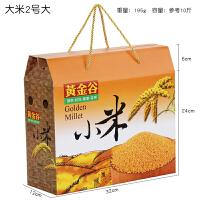 五谷杂粮礼盒空包装盒粗粮小米东北大米*特产礼品盒定做