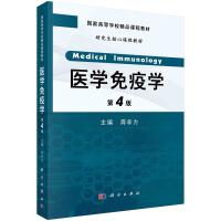 医学免疫学(第4版)研究生用