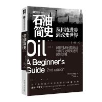 石油简史: 从科技进步到改变世界