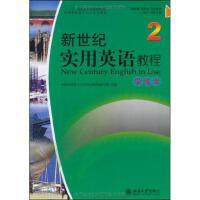 新世纪实用英语教程.学练考(2) 胡壮麟