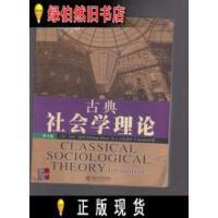 【二手正版9成新现货】古典社会学理论 /[美]乔治・瑞泽尔 北京大学出版社