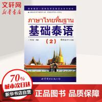 基础泰语 (2) 世界图书出版公司