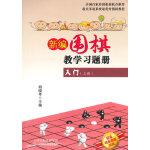 新编围棋教学习题集入门(上册)