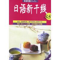 日语新干线38(附磁带)