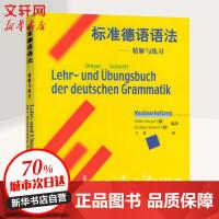 标准德语语法:精解与练习 外语教学与研究出版社