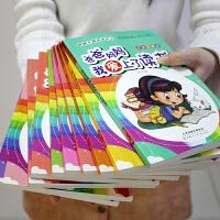 好孩子励志成长记注音版全套10册 儿童励志故事书青少年正能量书籍课外读物小学生再见了懒惰坏习惯请走开爸爸妈妈我爱上了读