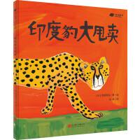 【大班】印度豹大甩卖 精装绘本 学前百千第十期大班共读书 图画书故事书