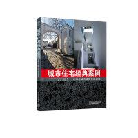城市住宅经典案例:住宅与城市结构关系研究(全彩)