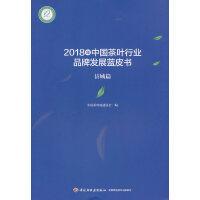 2018年中国茶叶行业品牌发展蓝皮书(县域篇)