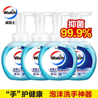 威露士泡沫洗手液225ml*4(新旧随机发) 丰富泡沫 抑菌99.9%